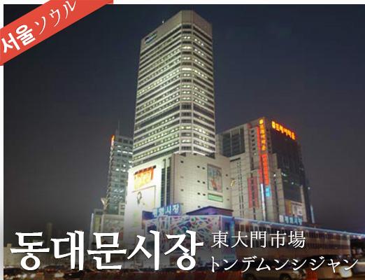 동대문시장ー東大門市場(トンデムンシジャン)
