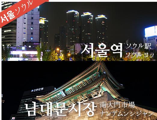 남대문시장ー南大門市場(ナンデムンシジャン)・ 서울역ーソウル駅(ソウルヨッ)